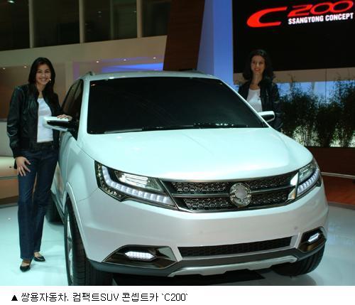 쌍용자동차, 컴팩트SUV 콘셉트카 `C200` 공개