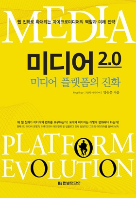 [이주의 전자책] `파워블로거`의 생생한 경험담
