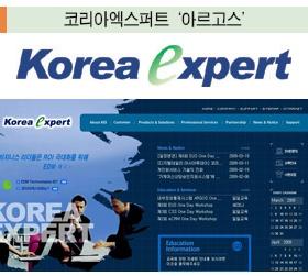 [내부정보 보안] 코리아엑스퍼트 `아르고스`