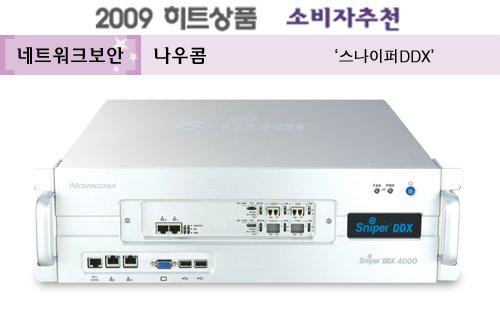 [2009 하반기 히트상품] 나우콤 `스나이퍼DDX`
