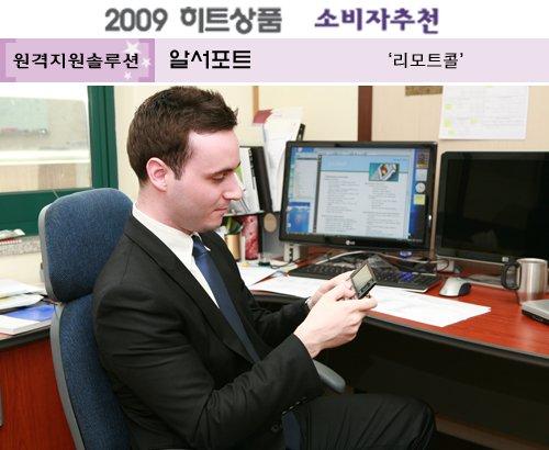 [2009 하반기 히트상품] 알서포트 `리모트콜`