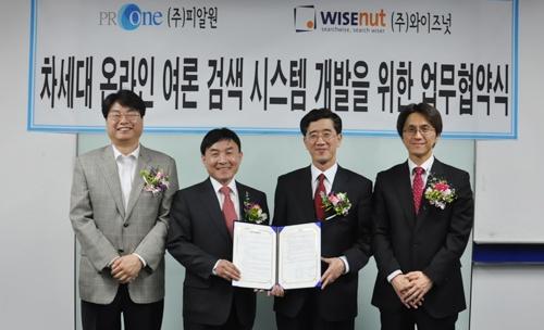 피알원ㆍ와이즈넛, 온라인 여론 모니터링 개발 협력
