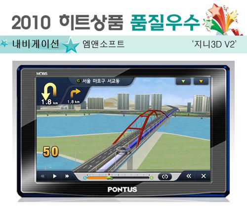 [2010 하반기 히트상품] 엠앤소프트 `지니3D V2`