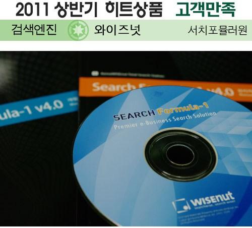 [2011 상반기 히트상품] 와이즈넛 `서치포뮬러원`