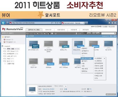 [2011 하반기 히트상품] 알서포트 `리모트뷰 시즌2`