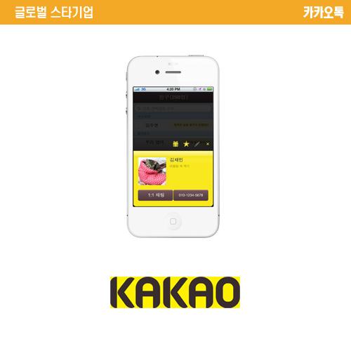 카카오톡, 12개국 버전 출시 세계시장 진출