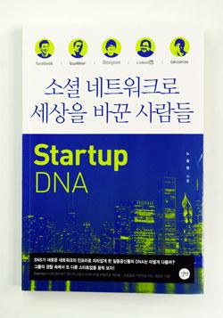 실리콘밸리 SNS 창업자들의 성공 노하우