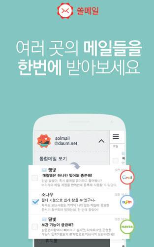 다음 다계정 메일 앱 `쏠메일` 출시