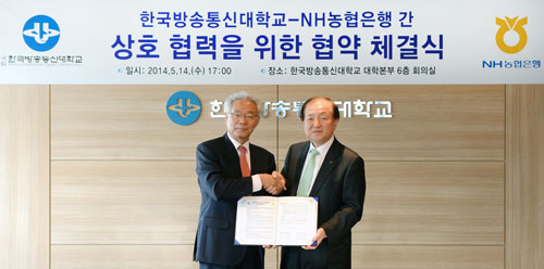 NH농협은행-한국방통대, 산학 협력모델 구축 MOU