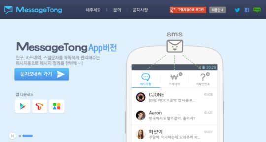 인포뱅크 '엠앤메시지통', KISA 추천 '스미싱 차단 앱' 선정