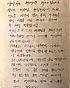 """바다 친필 편지로 결혼 알려…""""SES 재결합 위해 조금 미뤘다"""""""