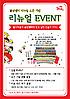 딸기가좋아 분당센터, 14일부터 리뉴얼 기념 이벤트 진행