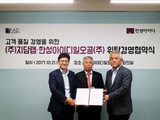 한성아이디, 지담랩과 고객 품질 경영 협약 체결