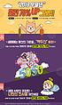개인방송 꿀티비, 2018 무술년 그레잇한 이벤트