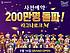"""그라비티 """"라그나로크M, 사전등록 200만명 돌파"""""""