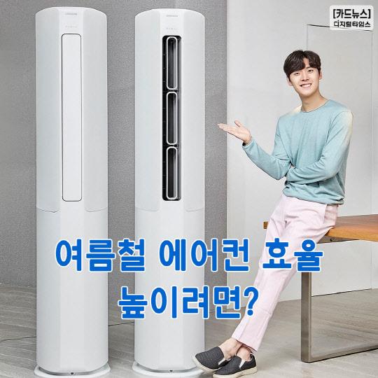 [카드뉴스] 여름철 에어컨 효율 높이려면?