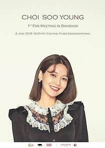 소녀시대 최수영, 태국 방콕서 첫 해외 단독 팬미팅 개최