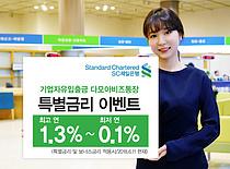 SC제일은행, '다모아비즈통장' 연 1.3% 특별금리 제공