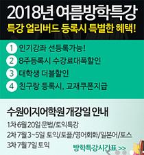 안산 수원토익학원 '이지어학원' 여름토익특강 얼리버드실시