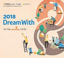 한국타이어나눔재단, `2018 드림위드` 드림메이커 선정