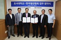 철강협회·호서대, 안전보건 업무협약