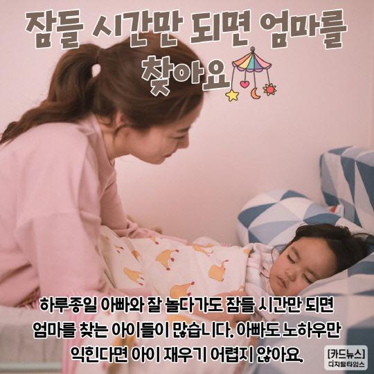 [카드뉴스] 잠들 시간만 되면 엄마를 찾아요