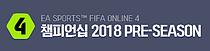 넥슨 'FIFA 온라인 4 챔피언십' 25일 개막