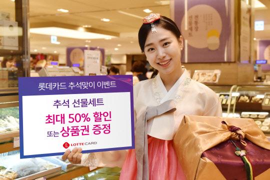 롯데카드, 추석맞이 이벤트 시행…최대 50% 할인