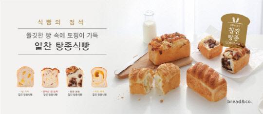 브레댄코, `알찬 탕종식빵` 4종 출시