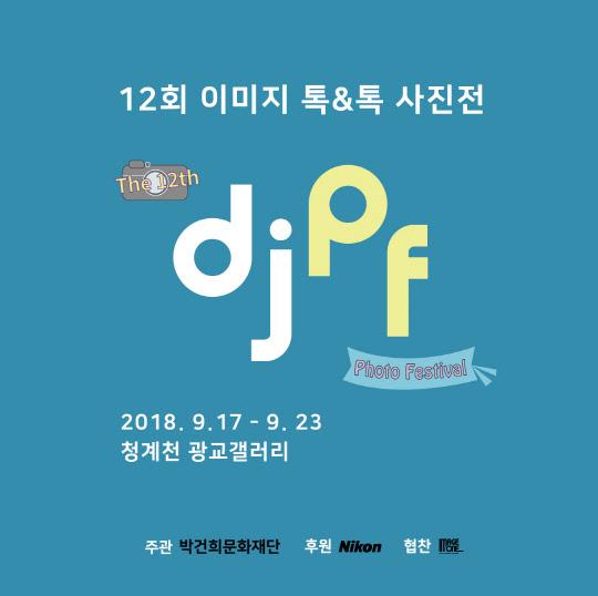 니콘, `제12회 다음주니어 이미지 톡&톡 사진전` 실시