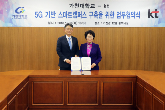 KT·가천대, 5G 스마트 캠퍼스 만든다