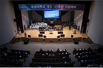 숭실대, 개교 121주년 기념예배 열어