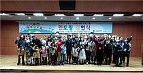 한성대, 다문화가족 프로그램 운영 성과 확산 세미나 개최
