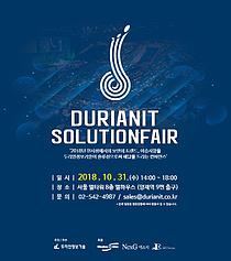 두리안정보기술, '제6회 두리안정보기술솔루션페어' 개최