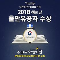 주식회사 아들과딸, 책의 날 기념식서 문화체육관광부장관상 수상