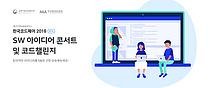 과학기술정보통신부와 한국정보화진흥원, `한국코드페어 2018 베타` 개최