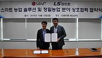 LG유플러스 - LS엠트론, 5G시대 농업 앞당긴다