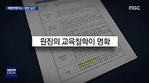 """동탄 환희유치원 2년간 4억 챙겨...""""학부모 집단 행동"""""""