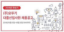 오뚜기, 하반기 신입사원 공채…100여명 채용