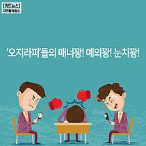[카드뉴스] '오지라퍼'들의 매너꽝! 예의꽝! 눈치꽝!