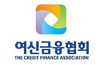 여신금융협회, 채권관리 실무교육 실시