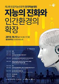 중앙대, 인공지능인문학 전국학술대회 개최