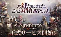 게임빌 대형 MMORPG `탈리온`, 벤데타로 일본 진출