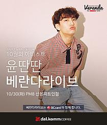 달콤커피, 싱어송라이터 '윤딴딴' 베란다라이브 진행
