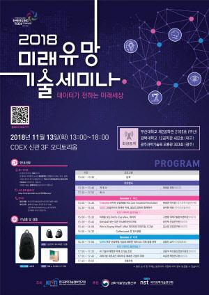 4차 산업혁명시대 `10대 유망기술` 공개