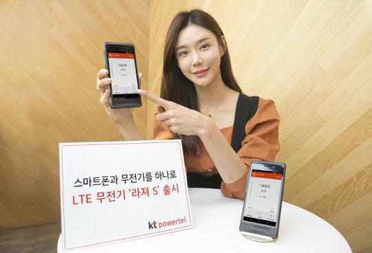 KT파워텔, 디스플레이 탑재 LTE무전기 `라저 S`