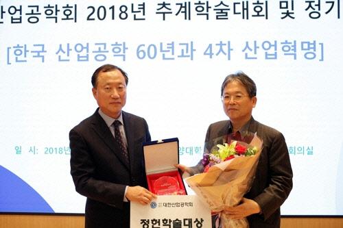 포스텍 김광수 교수 정헌학술대상 수상