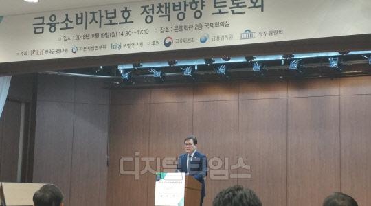"""""""금융소비자 사후구제, 분쟁조정 초점 맞춰야"""""""