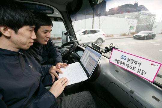 LGU+, 5G환경서 차량 주행중… 대용량 스트리밍 테스트 성공