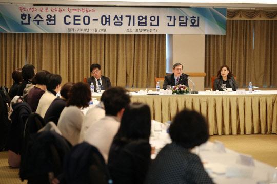 정재훈 한수원 사장, 여성 기업인들과 동반성장 간담회
